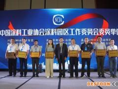 中国涂料工业协会涂料园区工作委员会成立大会在珠海召开
