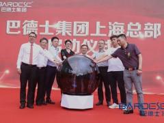 巴德士集团上海总部成立仪式在沪隆重举行 (20播放)