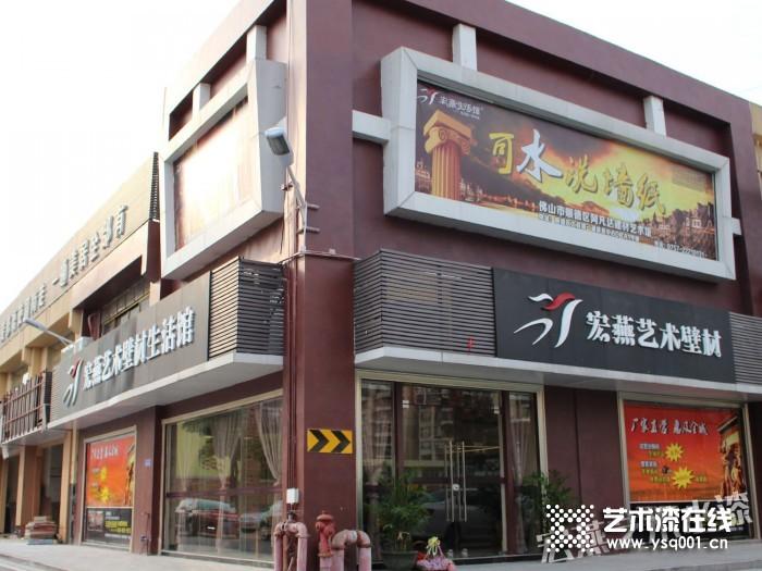 宏燕艺术漆广东佛山顺德专卖店