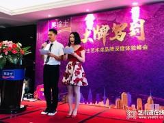 美涂士艺术漆温州体验峰会再掀热潮 (851播放)