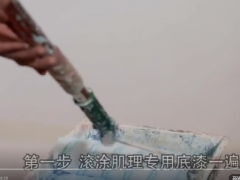 瓦科艺术肌理壁膜施工视频