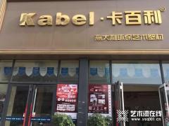 """卡百利520""""品牌日""""活动全国如火如荼进行中 (1372播放)"""