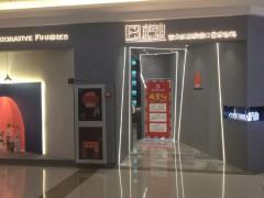 贺萨铂嘉兴旗舰店将于5月30日盛大开业