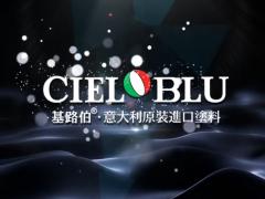 Cieloblu基路伯意大利原装进口艺术涂料