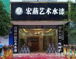 宏燕艺术漆广西贺州钟山专卖店