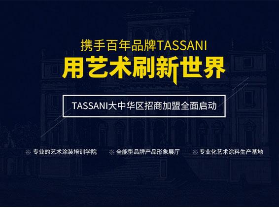 TASSANI塔萨尼艺术涂料全国招商中