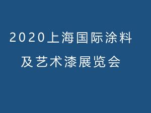 2020上海国际涂料及艺术漆展览会