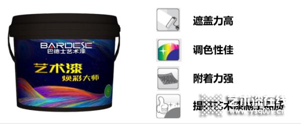 巴德士艺术漆焕彩大师产品信息1