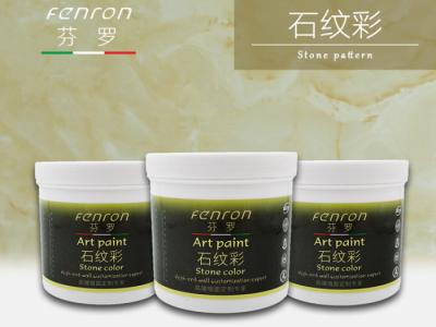 芬罗艺术涂料-石纹彩