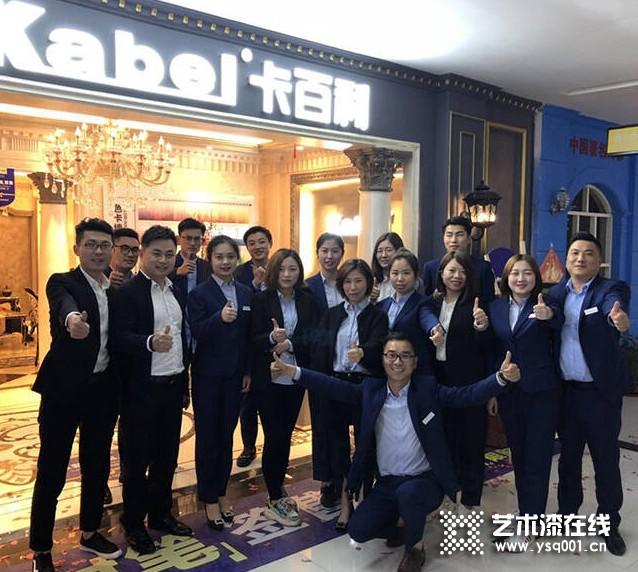 卡百利艺术涂料江苏南通专卖店