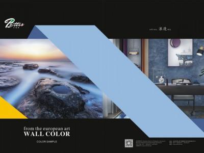 威普斯丹艺术涂料-贝提斯产品系列