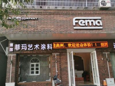 菲玛艺术漆广东高州专卖店