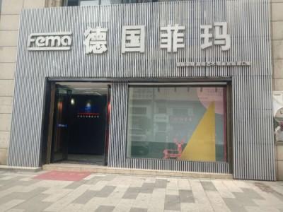 菲玛艺术漆湖南沅江专卖店