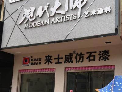 现代大师艺术涂料湖南祁阳专卖店