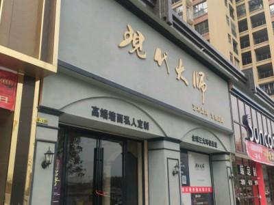 现代大师湖南永州市道县专卖店
