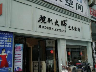 现代大师艺术涂料湖南衡阳专卖店