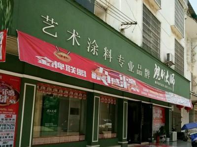 现代大师艺术涂料湖南醴陵专卖店