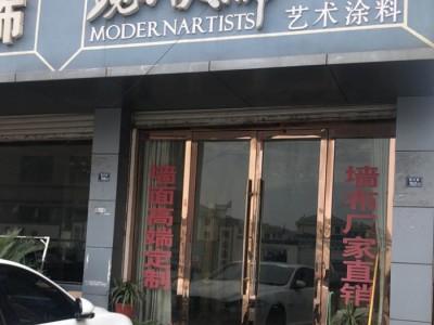 现代大师艺术涂料江苏吴江专卖店