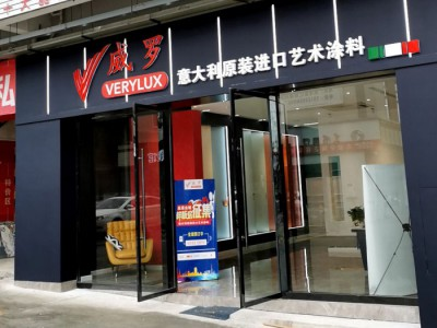 威罗艺术涂料重庆巫溪县专卖店