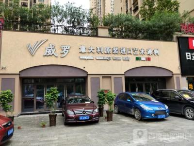 威罗艺术涂料重庆垫江专卖店