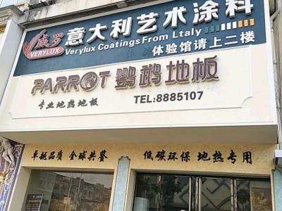 威罗艺术涂料浙江衢州专卖店
