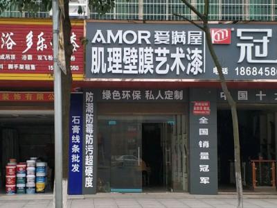 爱满屋艺术涂料湖南衡阳县专卖店