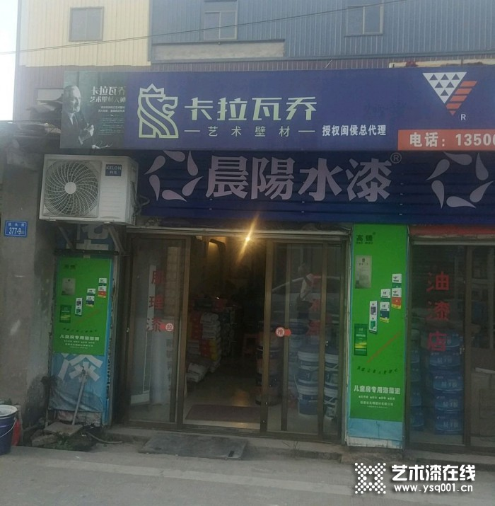 卡拉瓦乔艺术漆福建闽侯专卖店
