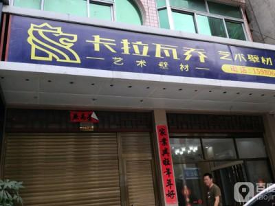 卡拉瓦乔艺术漆福建闽清专卖店
