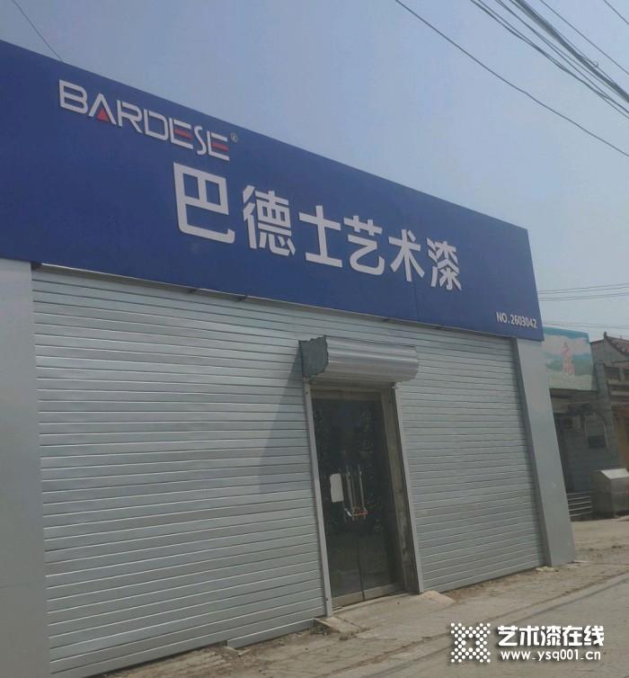 巴德士艺术漆河北平乡专卖店