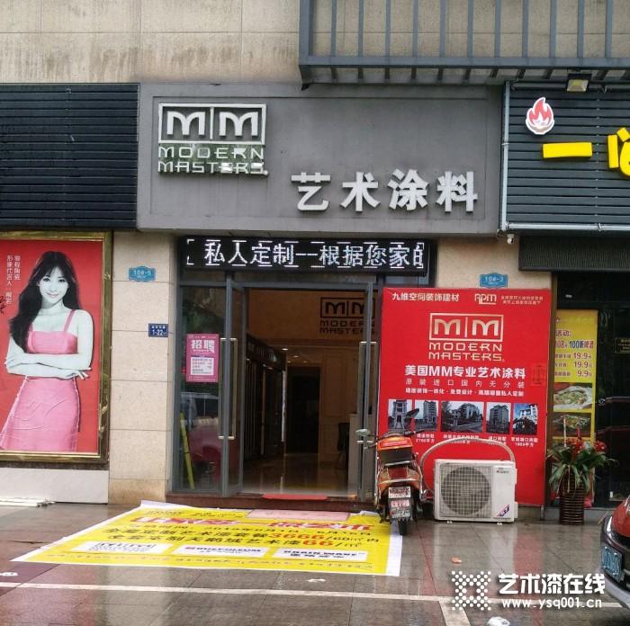 MM艺术漆福建安溪专卖店