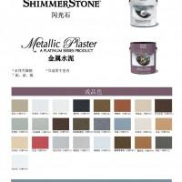 MM艺术涂料-闪光石/金属水泥系列
