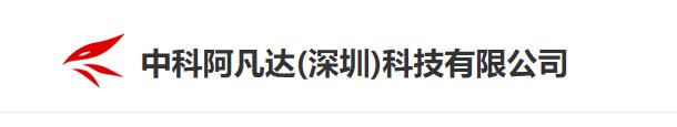 中科阿凡达(深圳)科技有限公司