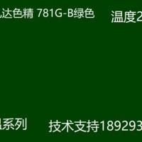 中科阿凡达深圳批发 色精781G-B绿色耐高温色精