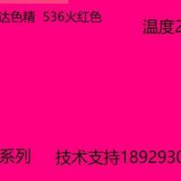 中科阿凡达火红色精536# 油性色精 水性色精 印刷色精