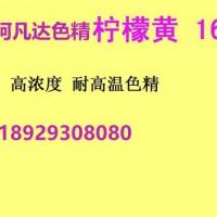 中科阿凡达耐高温色精 色精柠檬黄167# 颜色鲜艳 色精批发