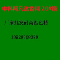 中科阿凡达油性色精 色精绿色20# 质量保证 金属络合染料