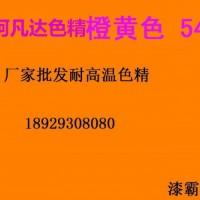 中科阿凡达色精 色精橙黄54# 免费供样 质量保证