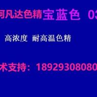 中科阿凡达色精厂家 宝蓝色647# 油性色精 金属络合染料
