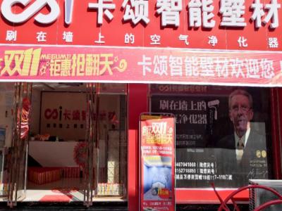 卡颂艺术漆贵州铜仁专卖店