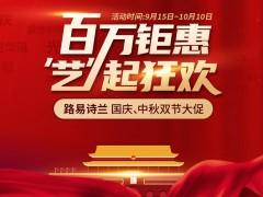 百万钜惠,艺起狂欢,路易诗兰国庆中秋双节大促来了!