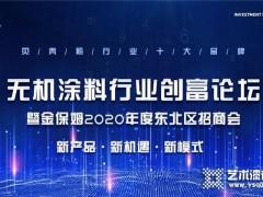 金保姆财富密码——百万大商之玉溪店张洪超!