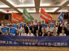 荷兰蔻帝2020省级联动活动江西站正式启航! (902播放)