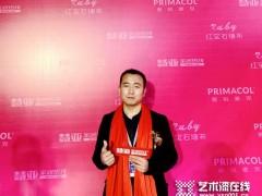 普锐麦克艺术涂料中国区营销总监袁志涛:立足市场,专业化发展 (1254播放)