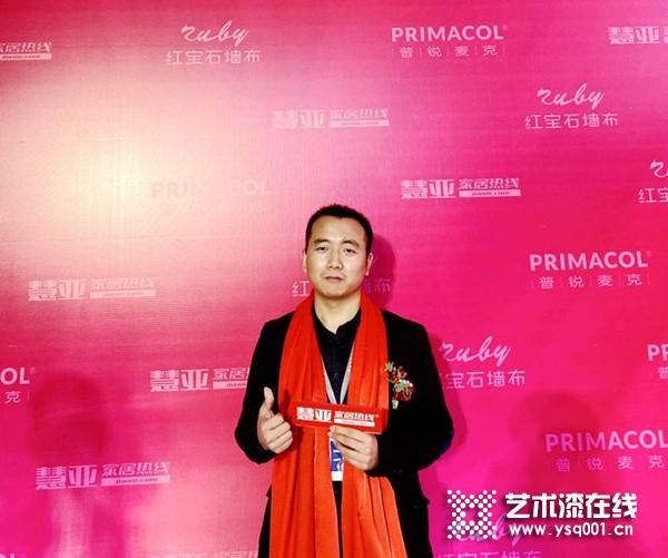 普锐麦克艺术涂料中国区营销总监袁志涛:立足市场,专业化发展