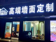 热烈祝贺爱丽舍艺术涂料安乡旗舰店盛大开业!