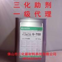 G700日本共荣社消光粉哑粉分散排列剂防沉防结块