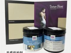 喆彩艺术涂料——新品手感保护剂
