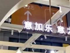 欣邦带你逛展会:意加乐为中国市场的艺术漆产品增添了多元化的产品