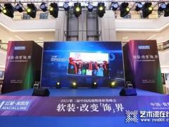 中国高端整体软装峰会·贵阳站 | 威罗携手红星美凯龙,集结赋能,共创软装未来!