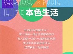 立邦X设计上海丨生活的本色是什么?